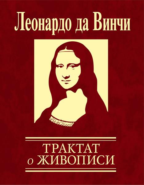 Леонардо да Винчи Трактат о живописи петр гнедич история искусств европа и россия мастера живописи