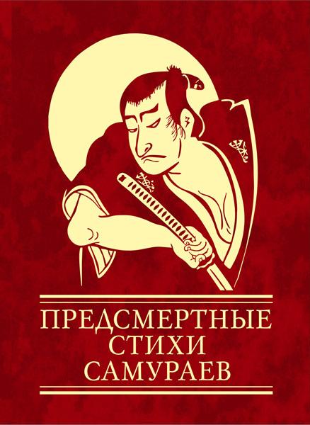 Отсутствует Предсмертные стихи самураев отсутствует стихи