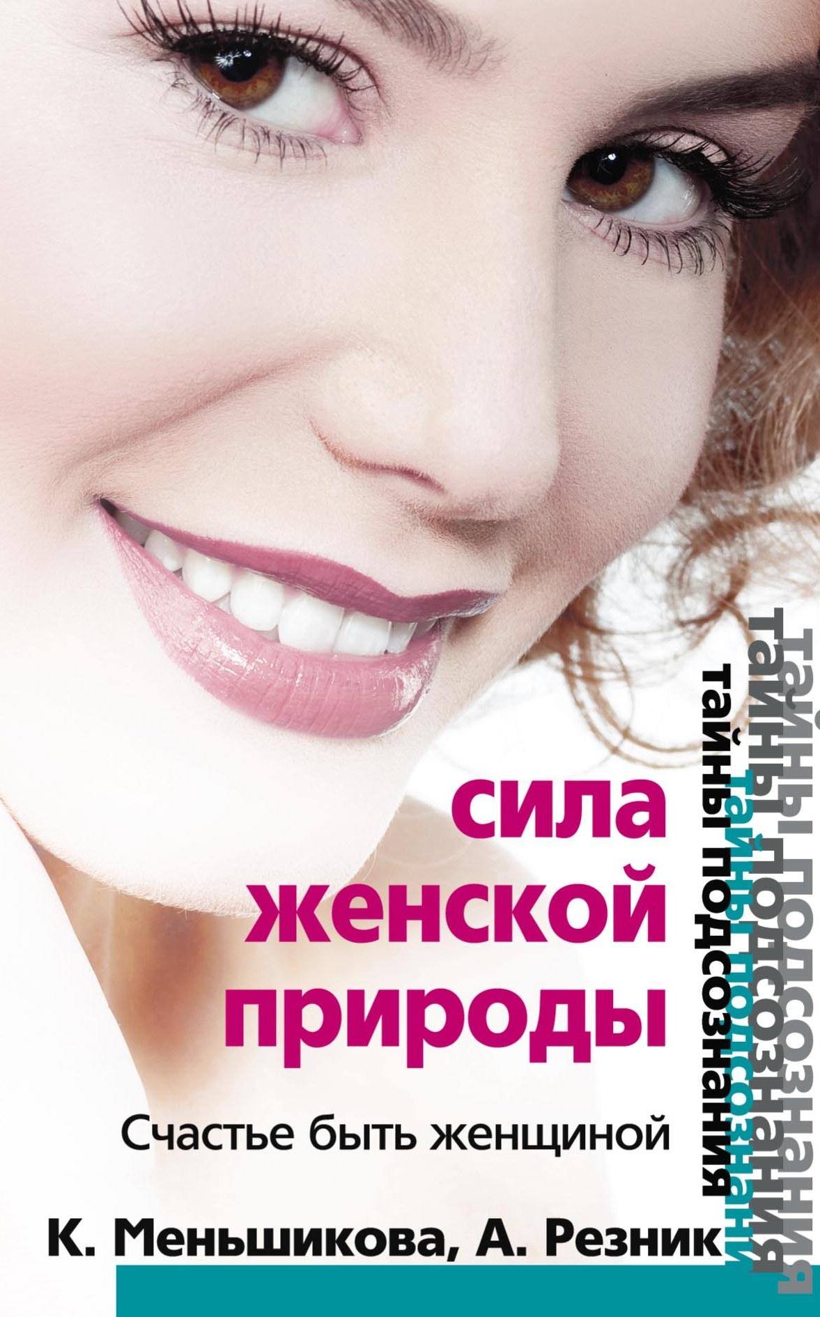 цена Ксения Меньшикова Сила женской природы. Счастье быть женщиной