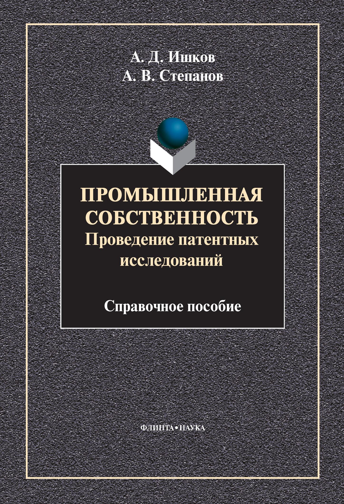 А. В. Степанов Промышленная собственность. Проведение патентных исследований цена