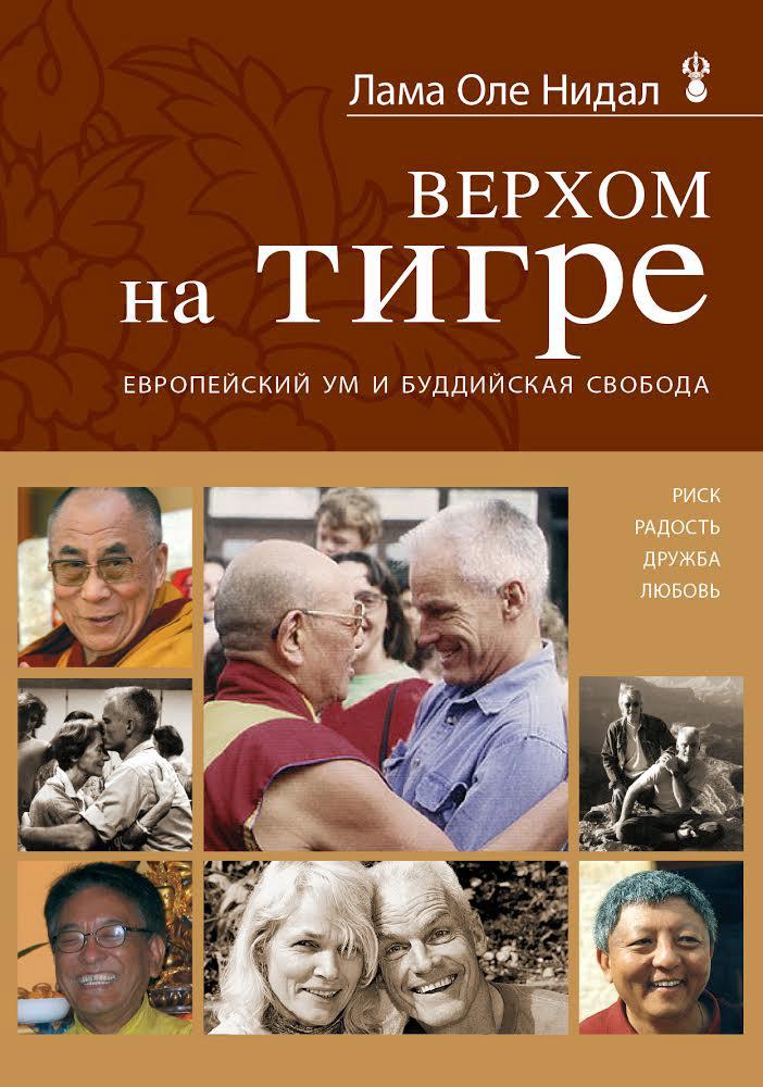 Оле Нидал Верхом на тигре. Европейский ум и буддийская свобода лама оле нидал книга надежды как освободиться от страха смерти