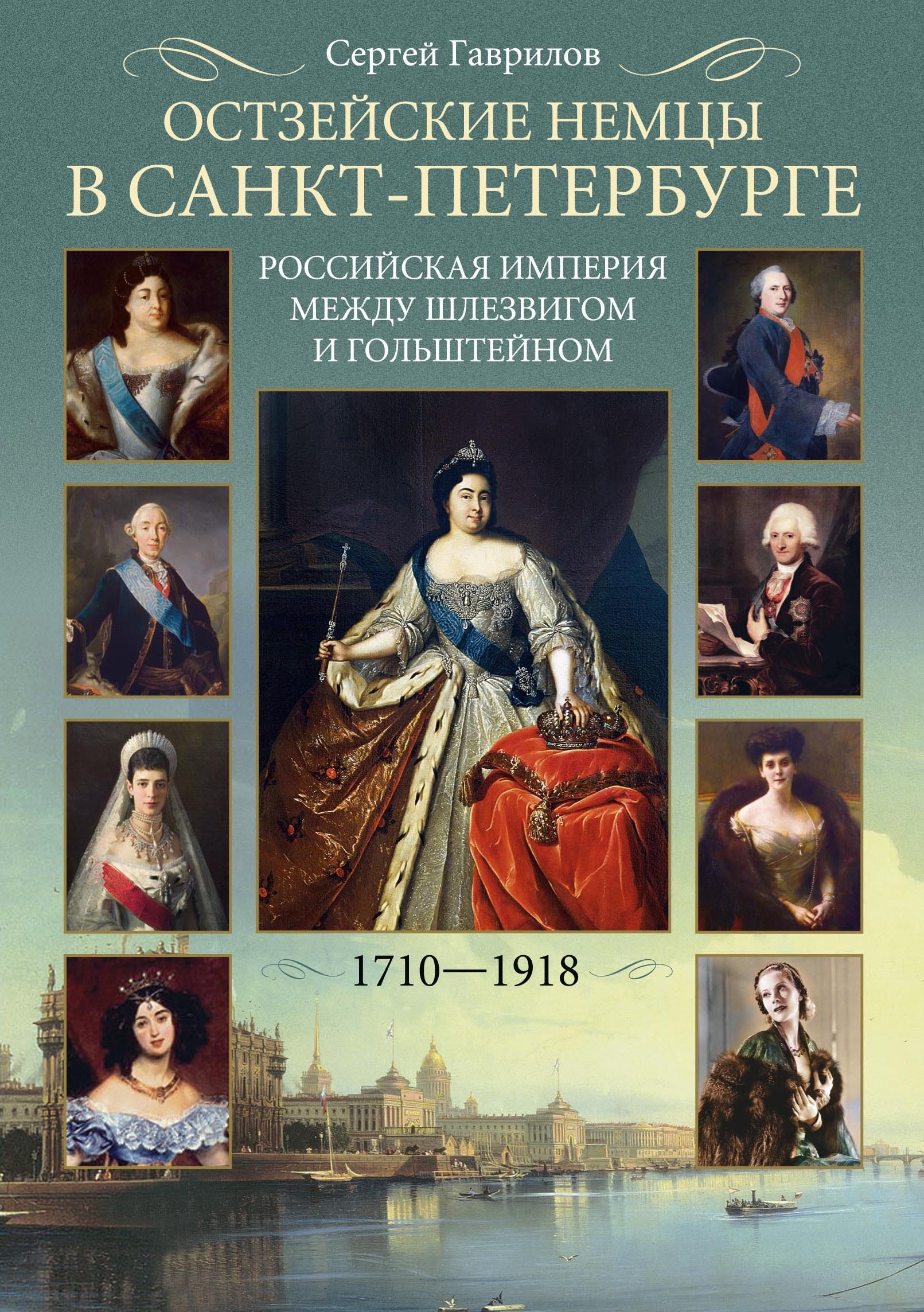 Остзейские немцы в Санкт-Петербурге. Российская империя между Шлезвигом и Гольштейном. 1710-1918