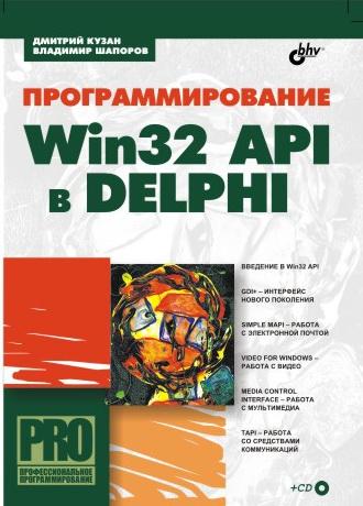 Владимир Шапоров Программирование Win32 API в Delphi а я архангельский delphi 2006 язык delphi классы функции win32 и net справочное пособие