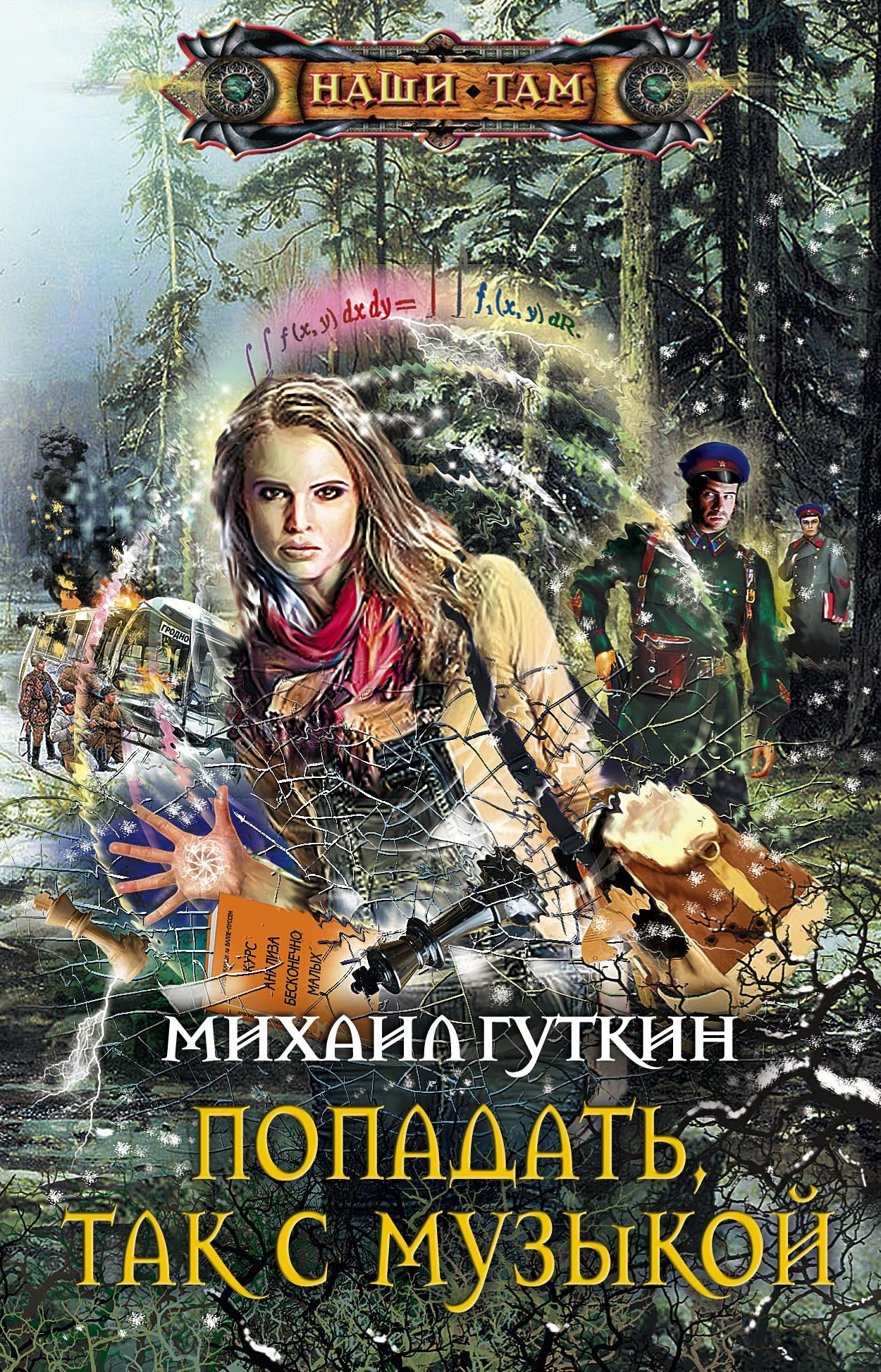 Михаил Гуткин Попадать, так с музыкой гуткин м попадать так с музыкой isbn 9785227027801