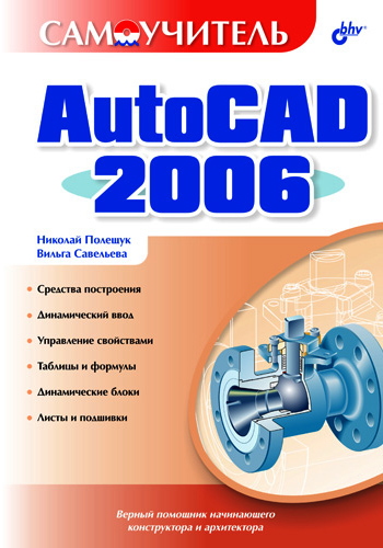 Николай Полещук Самоучитель AutoCAD 2006 autocad 2006 самоучитель