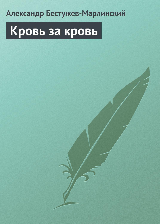 Александр Александрович Бестужев-Марлинский Кровь за кровь александр дарк новая кровь