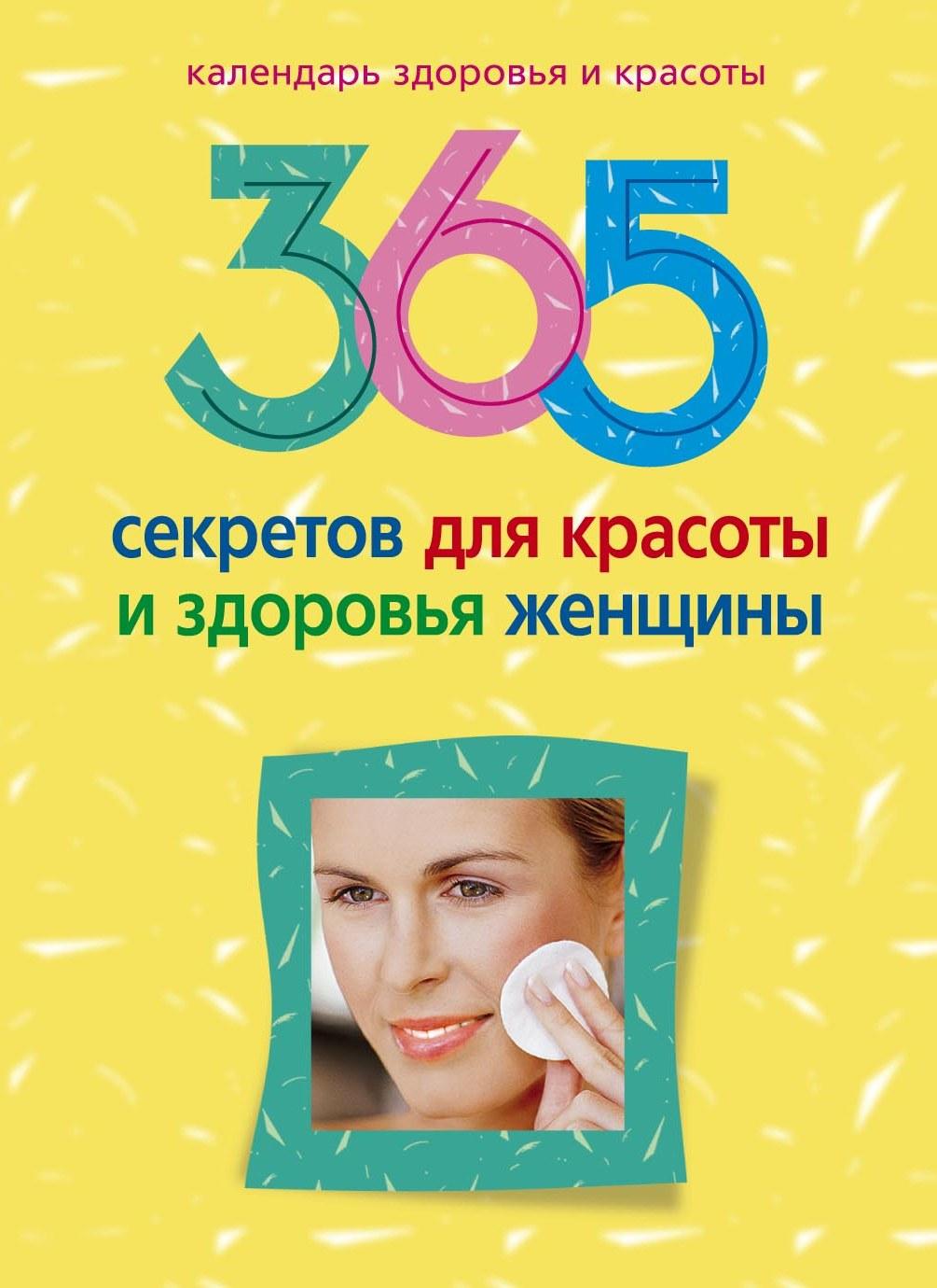 Отсутствует 365 секретов для красоты и здоровья женщины 365 секретов для красоты и здоровья женщины