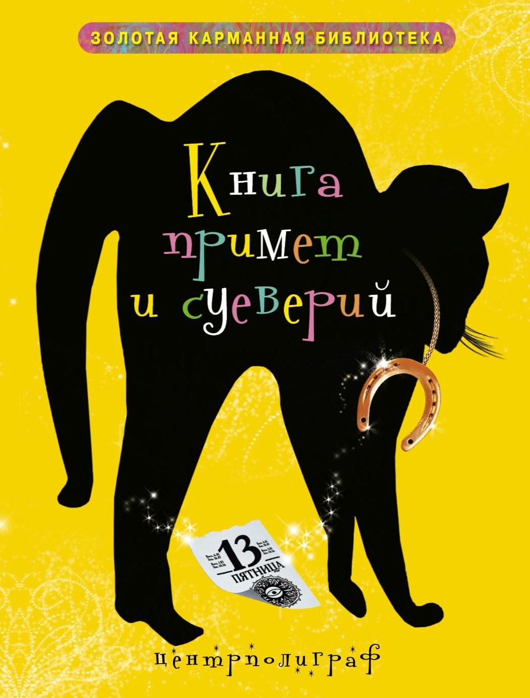 Отсутствует Книга примет и суеверий ольшевская н сост 365 сны гадания приметы на каждый день