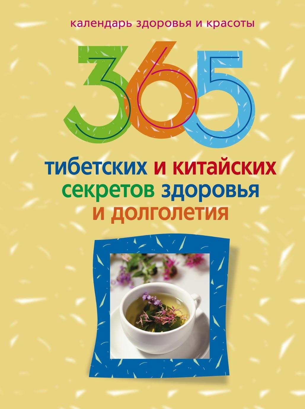 Отсутствует 365 тибетских и китайских секретов здоровья и долголетия чжома дунчжи искусство долголетия по тибетской медицине книга 1