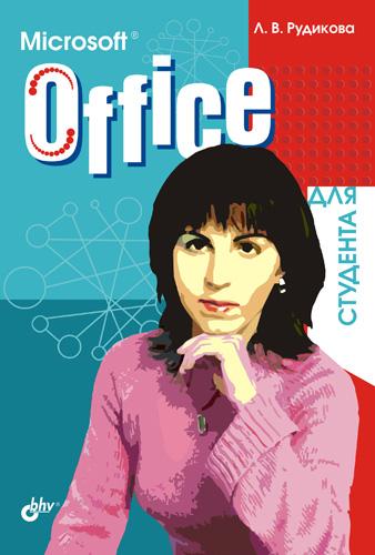 Лада Рудикова Microsoft Office для студента ростислав михеев vba и программирование в ms office для пользователей