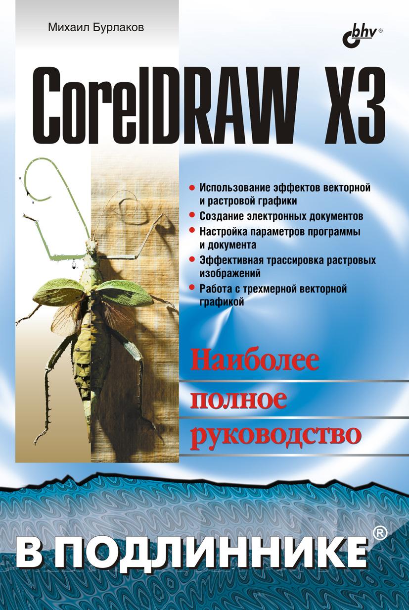Михаил Бурлаков CorelDRAW X3 цены