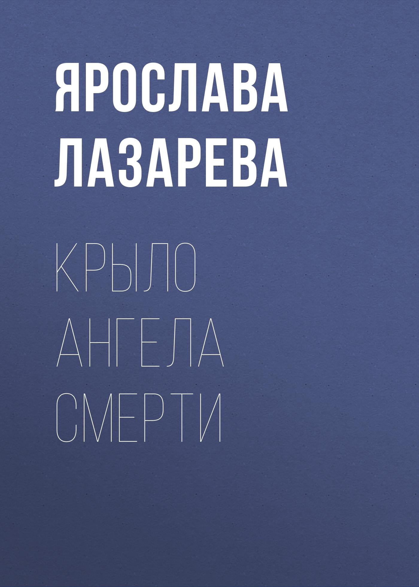 цена на Ярослава Лазарева Крыло ангела Смерти