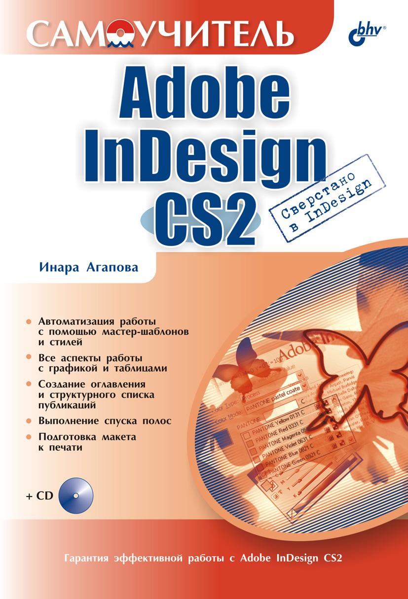 Инара Агапова Самоучитель Adobe InDesign CS2 агапова и adobe indesign cs4 cd