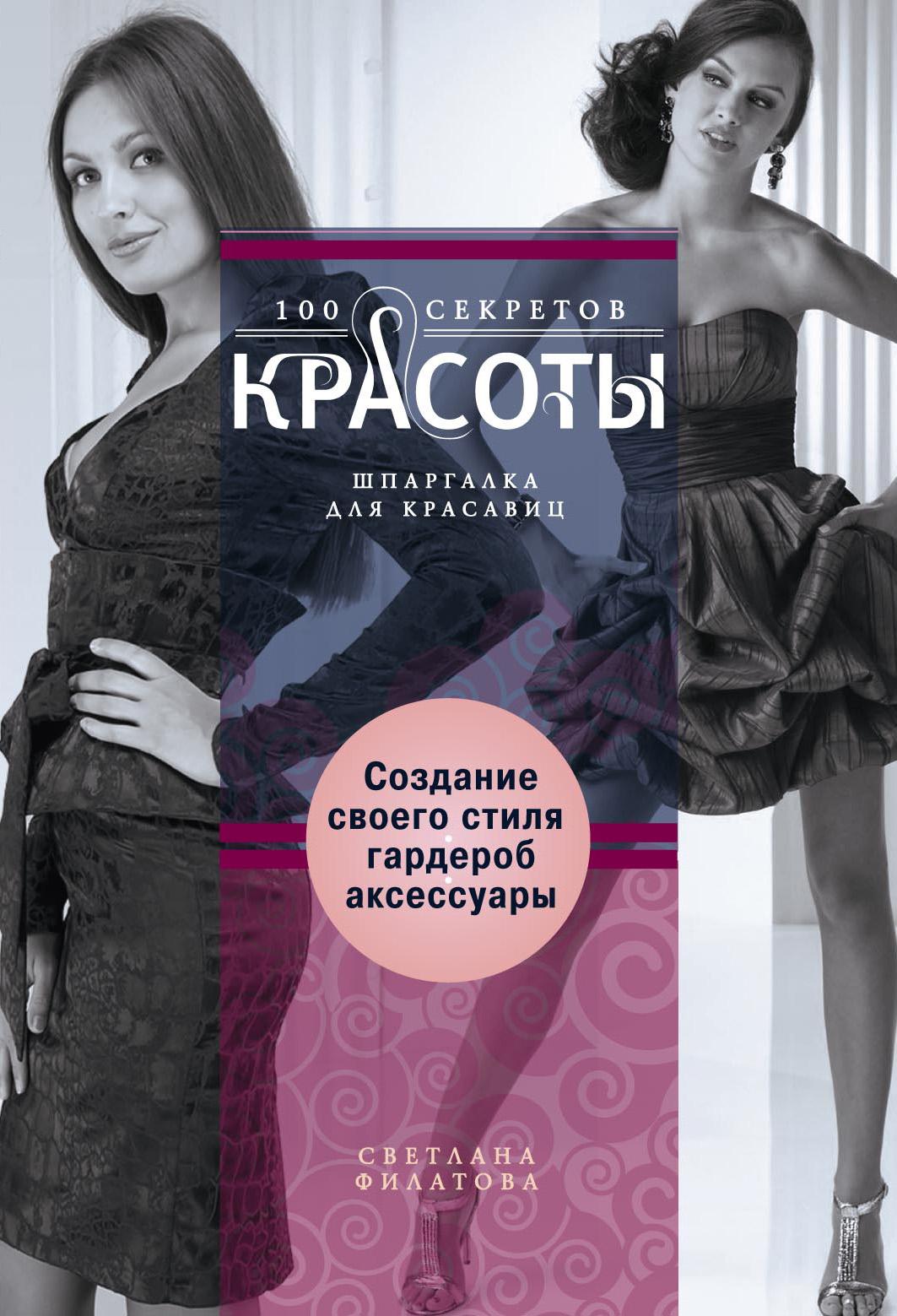 С. В. Филатова Создание собственного стиля. Гардероб и аксессуары одежда обувь и аксессуары