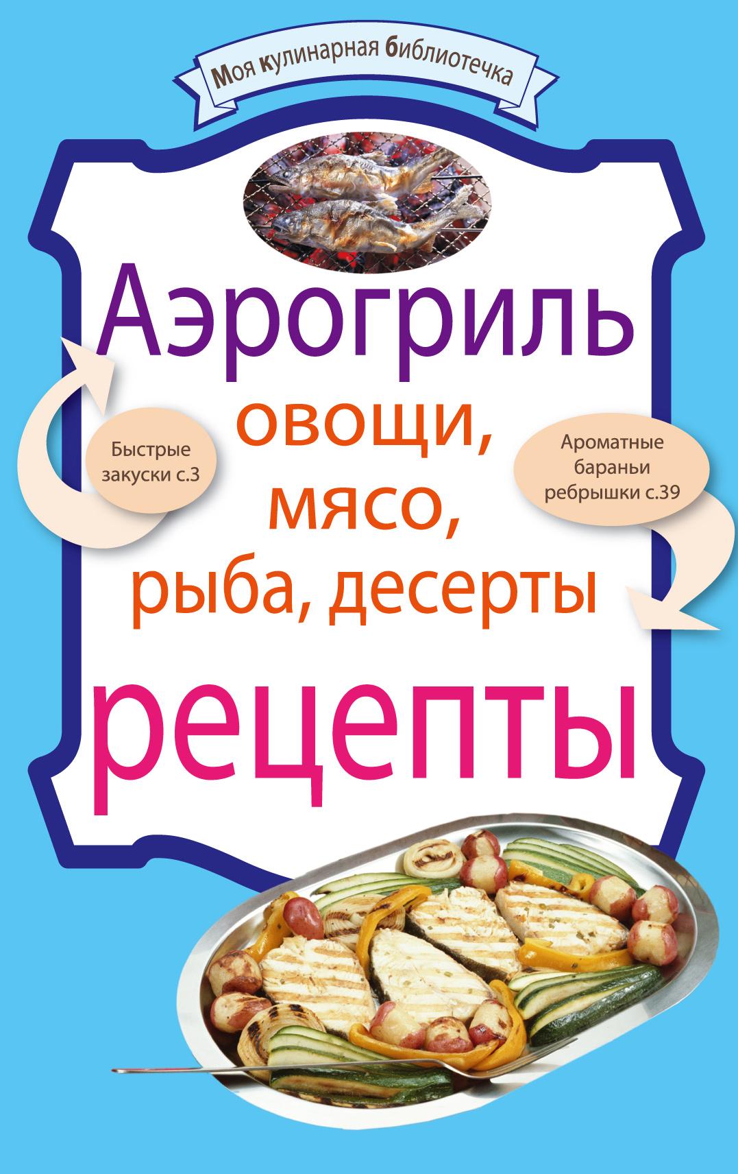 Отсутствует Аэрогриль: Овощи. Мясо. Рыба. Десерты елочная игрушка избушка селенит 67х47х14 мм