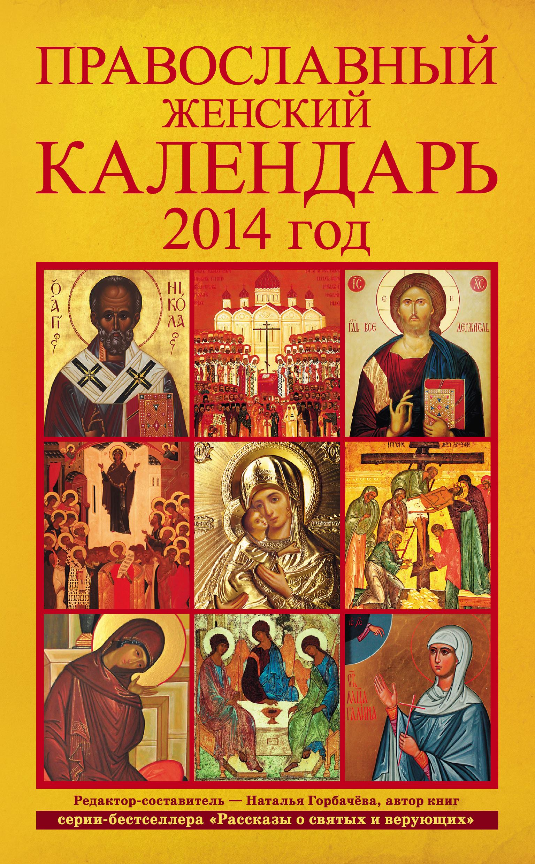 Отсутствует Православный женский календарь. 2014 год в недугах утешение советы святых отцов наставления молитвы