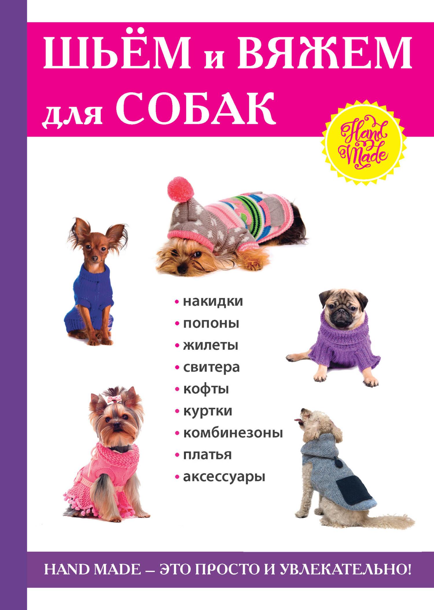 Е. А. Каминская Шьем и вяжем для собак