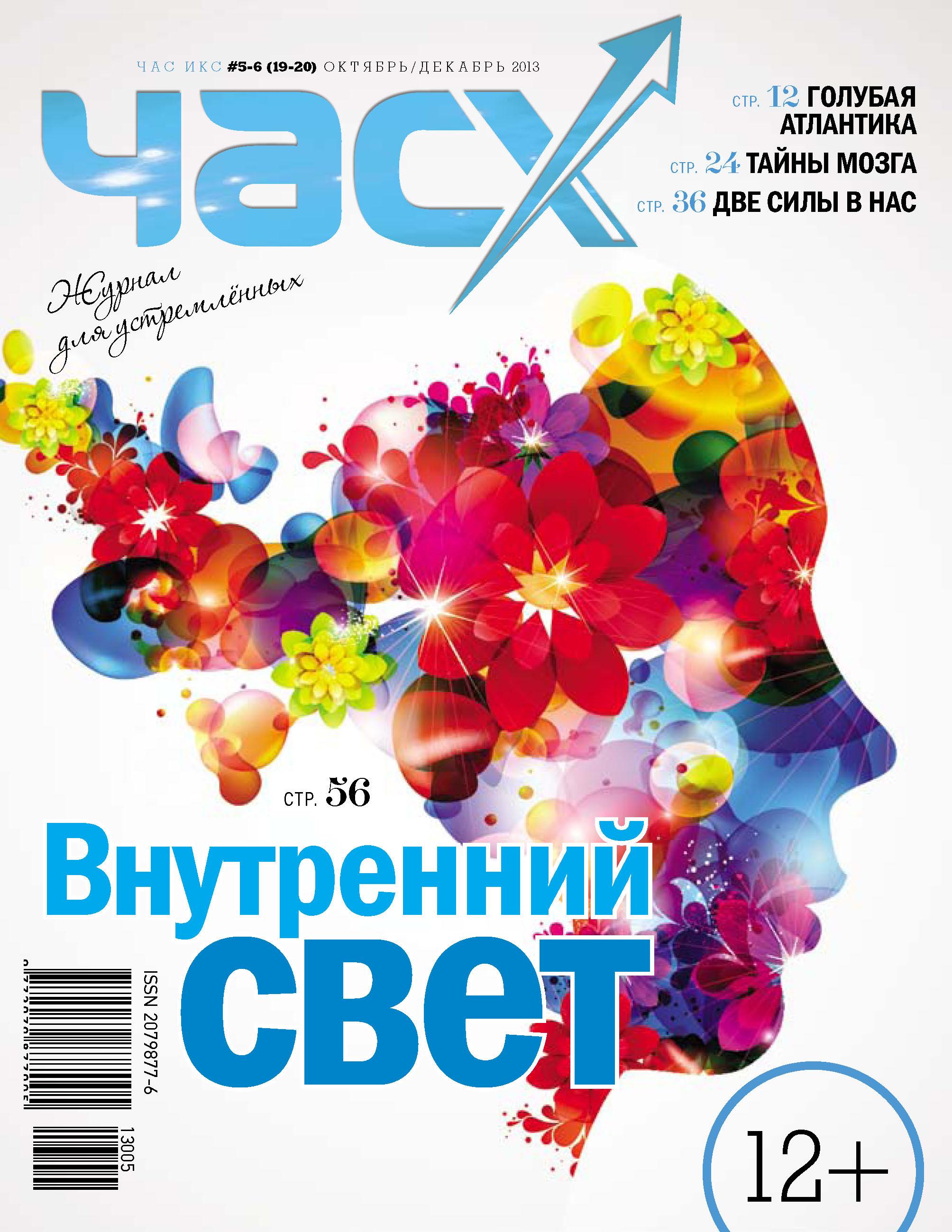 Отсутствует Час X. Журнал для устремленных. №5-6/2013 отсутствует час x журнал для устремленных 5 2015