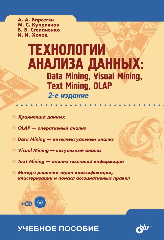 И. И. Холод Технологии анализа данных: Data Mining, Visual Mining, Text Mining, OLAP курильница taiwan cypress mining