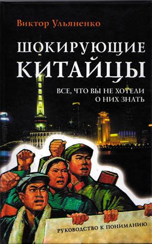 Виктор Ульяненко Шокирующие китайцы. Все, что вы не хотели о них знать. Руководство к пониманию