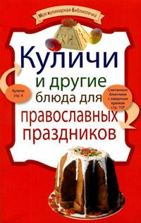 Отсутствует Куличи и другие блюда для православных праздников калинина м календарь православных праздников на 2016 год