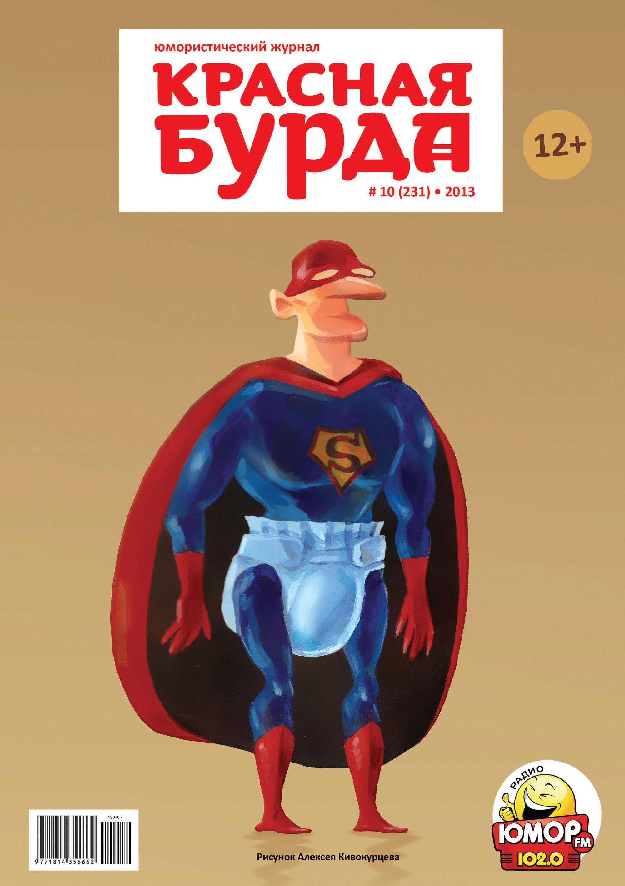 Отсутствует Красная бурда. Юмористический журнал №10 (231) 2013