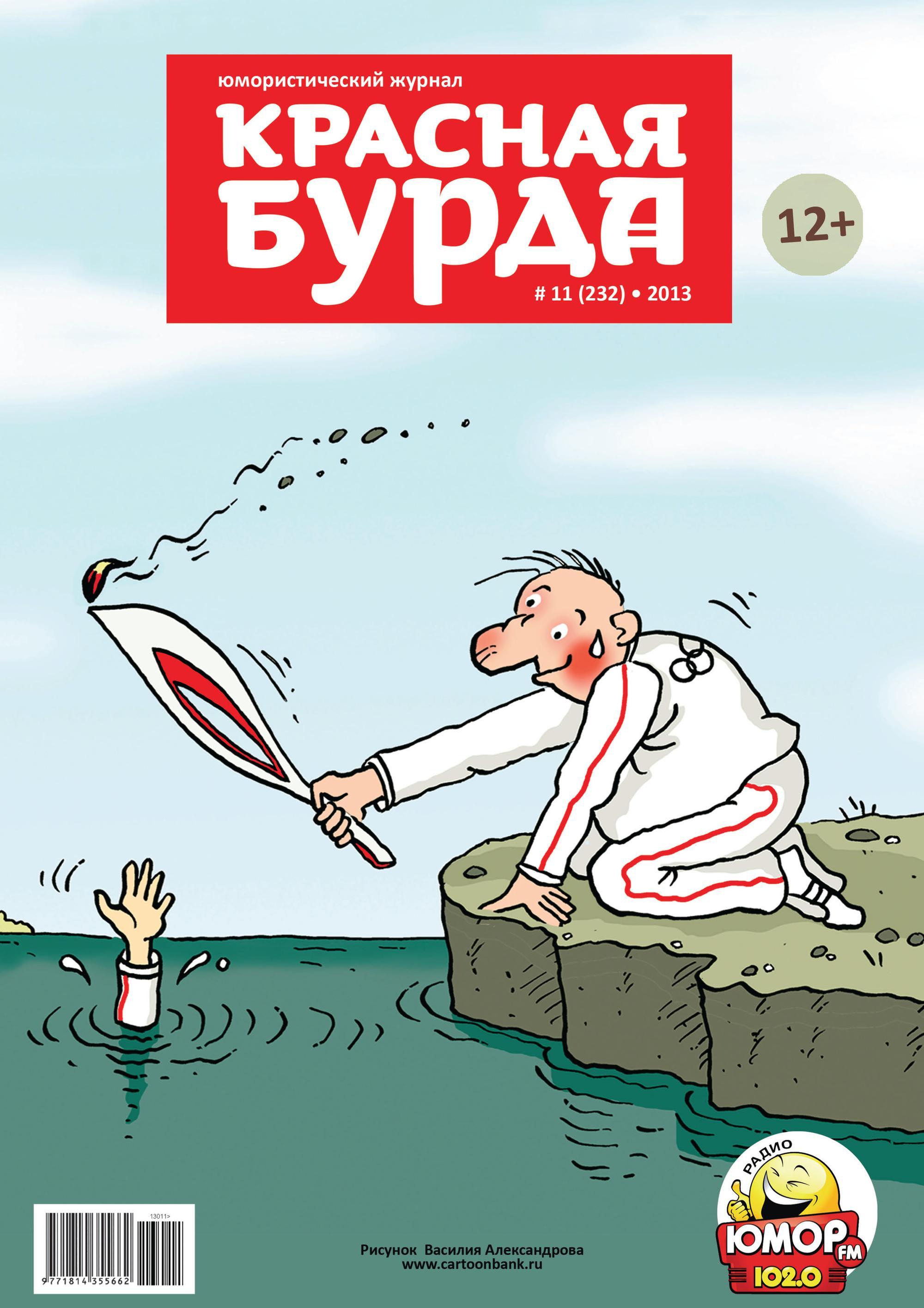 Отсутствует Красная бурда. Юмористический журнал №11 (232) 2013