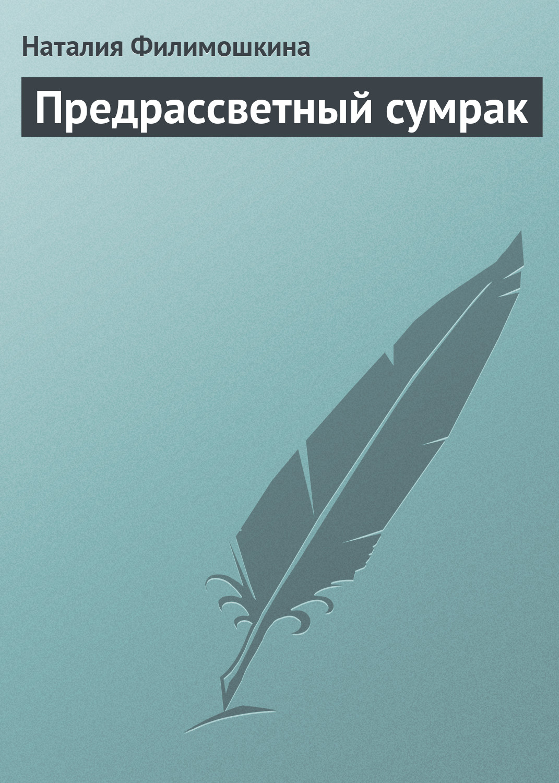 цена Наталия Филимошкина Предрассветный сумрак