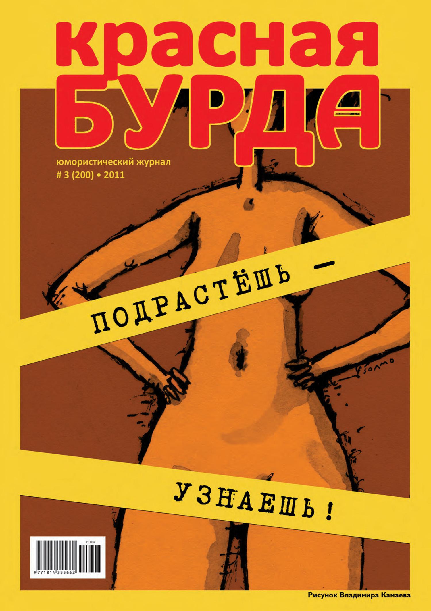Красная бурда. Юмористический журнал №3 (200) 2011