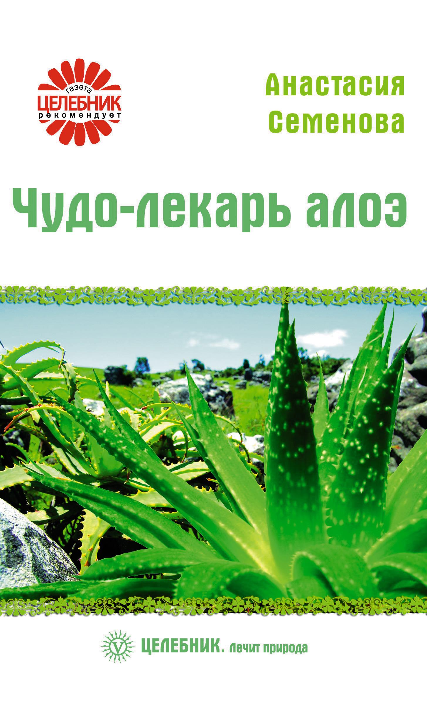 Анастасия Семенова Чудо-лекарь алоэ анастасия семенова чудо лекарь алоэ
