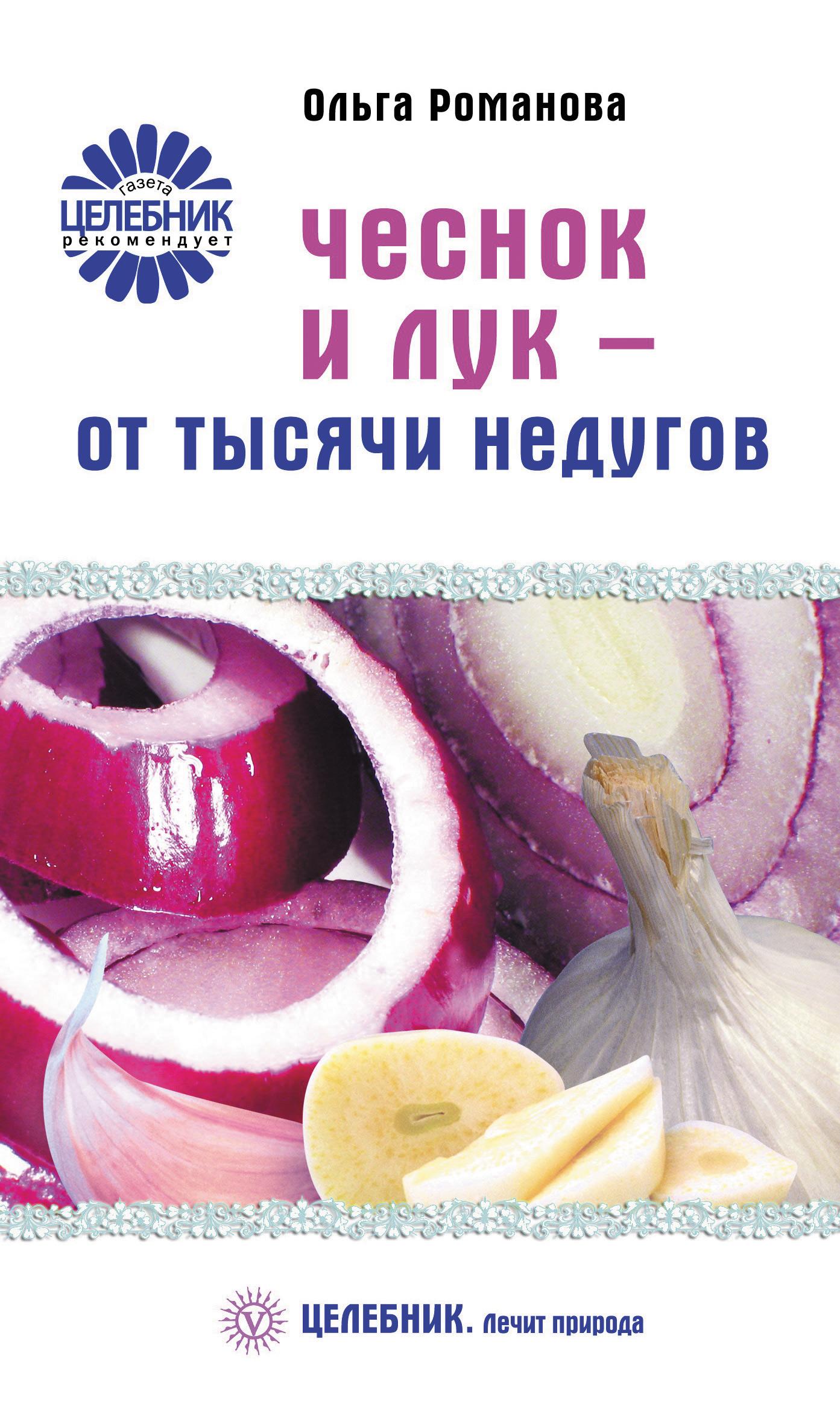 Ольга Романова Чеснок и лук – от тысячи недугов чеснок дарующий здоровье оздоровительные рецепты