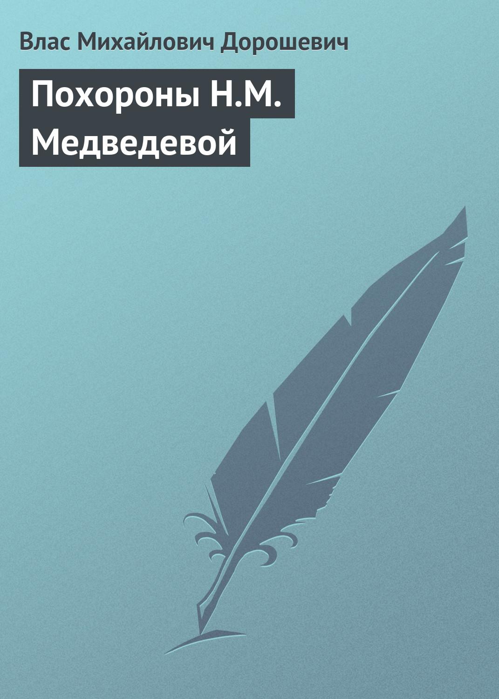 Влас Дорошевич Похороны Н.М. Медведевой влас дорошевич винт