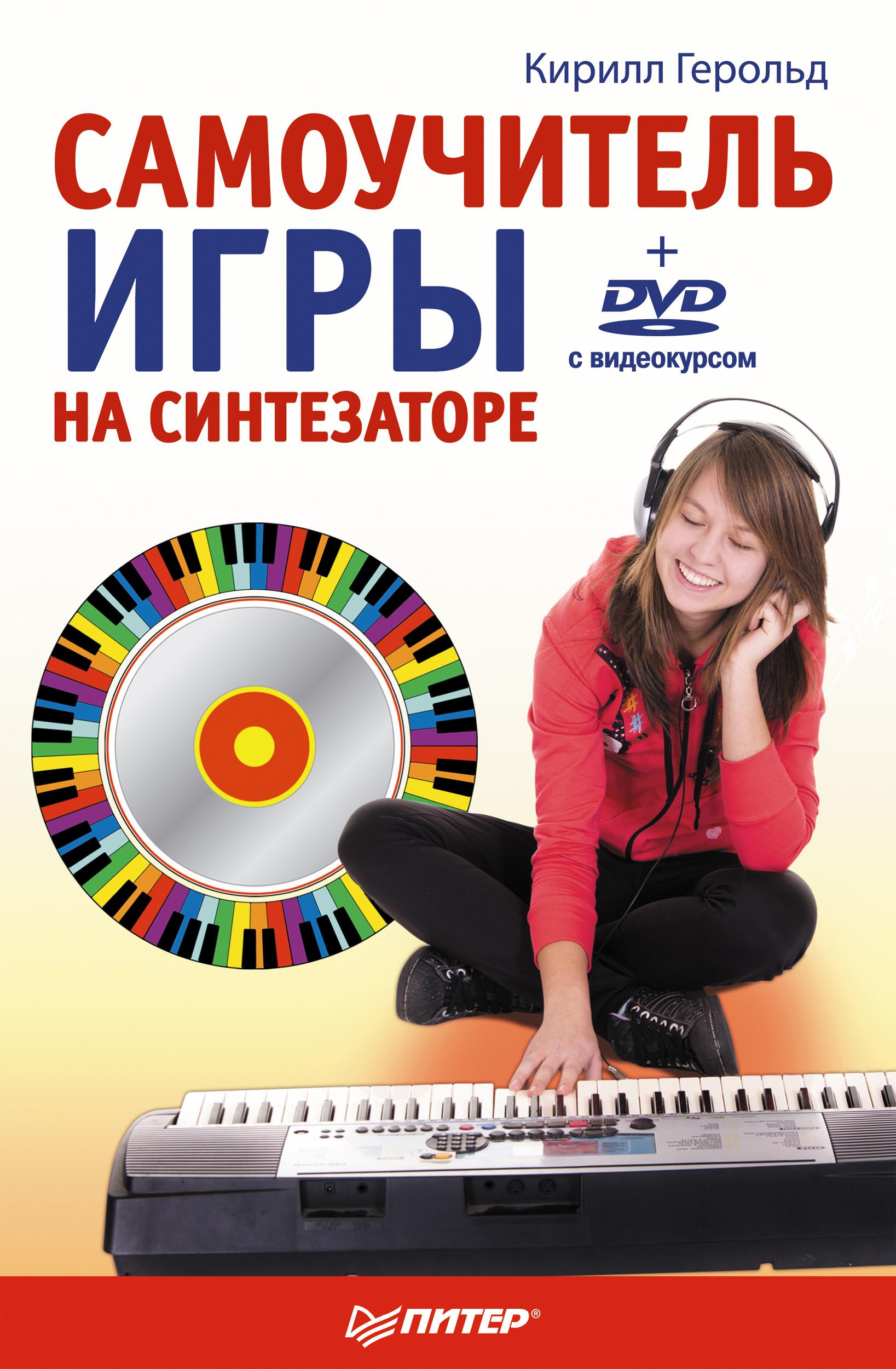 цена Кирилл Герольд Самоучитель игры на синтезаторе