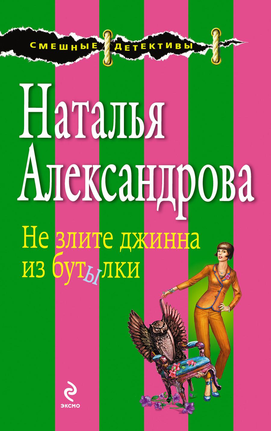 Наталья Александрова Не злите джинна из бутылки александрова н мой любимый размер или не злите джинна из бутылки