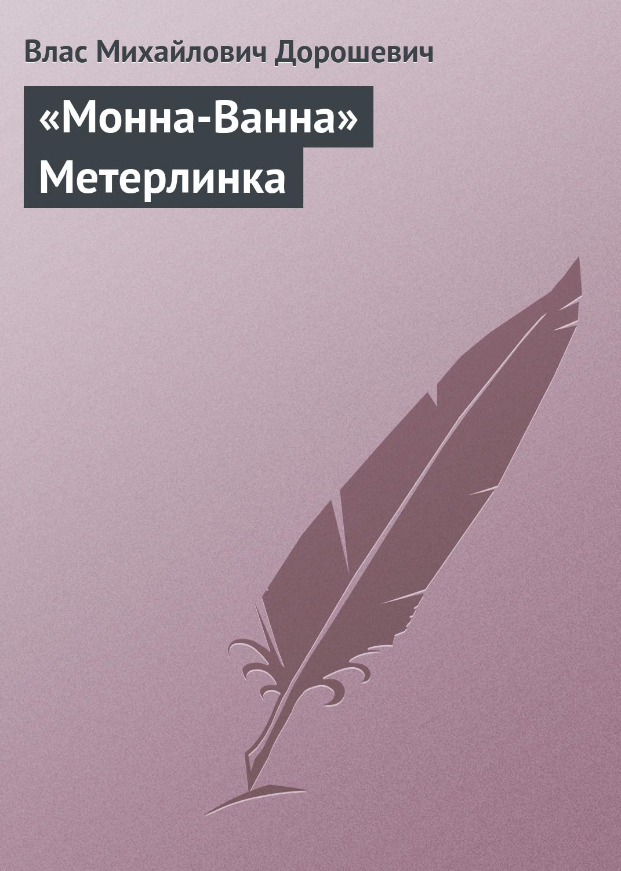 Влас Дорошевич «Монна-Ванна» Метерлинка ай ядзава атeлье paradise kiss т 1