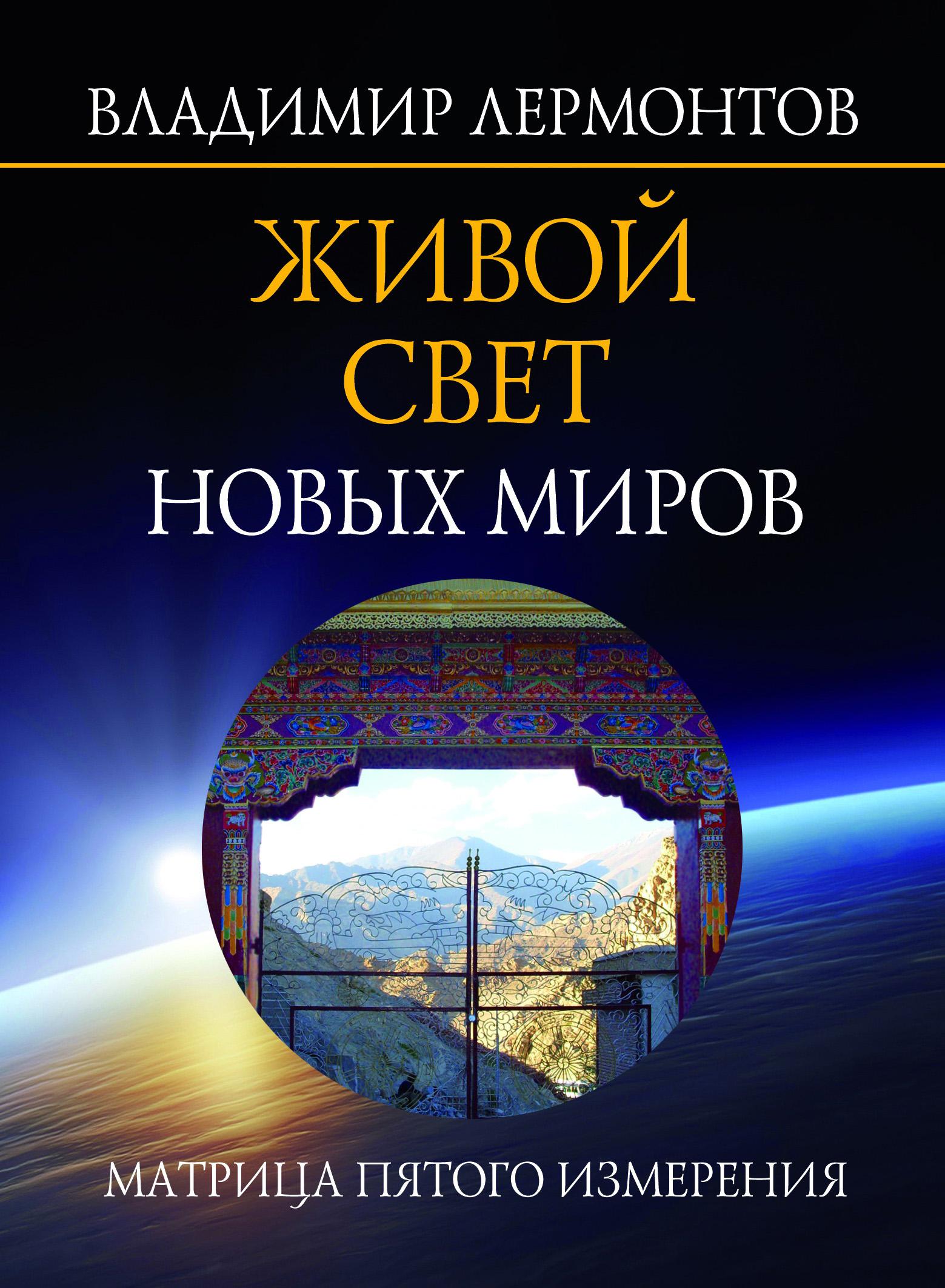 Владимир Лермонтов Живой свет новых миров. Матрица пятого измерения цена