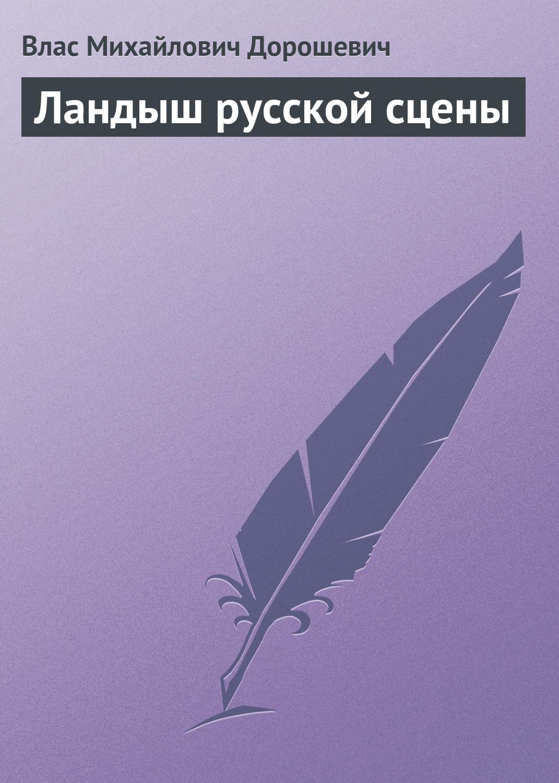 Влас Дорошевич Ландыш русской сцены благовоние candle banks ландыш 416284