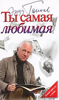 купить Эдуард Тополь Ты самая любимая (сборник) по цене 99.9 рублей