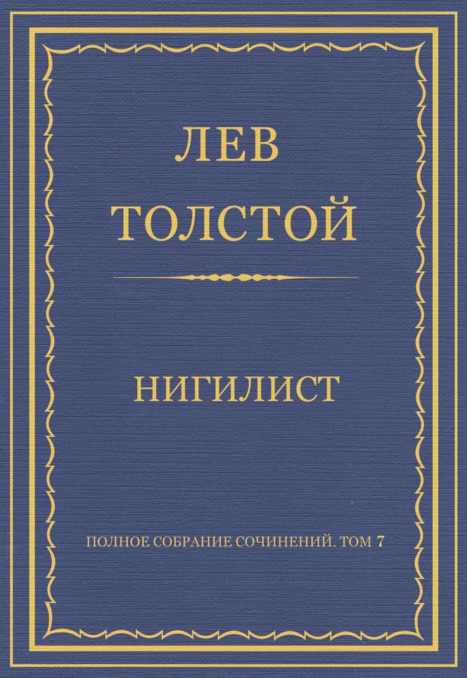 Лев Толстой Полное собрание сочинений. Том 7. Произведения 1856–1869 гг. Нигилист цена
