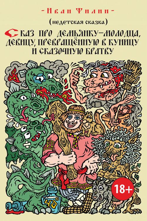 Иван Филин Сказ про Демьянку-молодца, девицу, превращенную в куницу, и сказочную братву видео фильм как поймать живую куницу