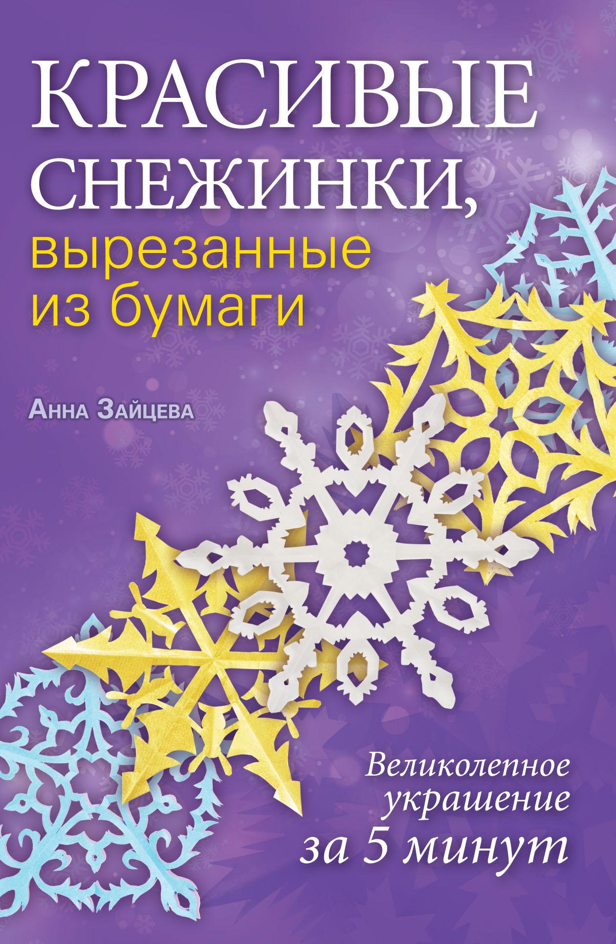 Анна Зайцева Красивые снежинки, вырезанные из бумаги