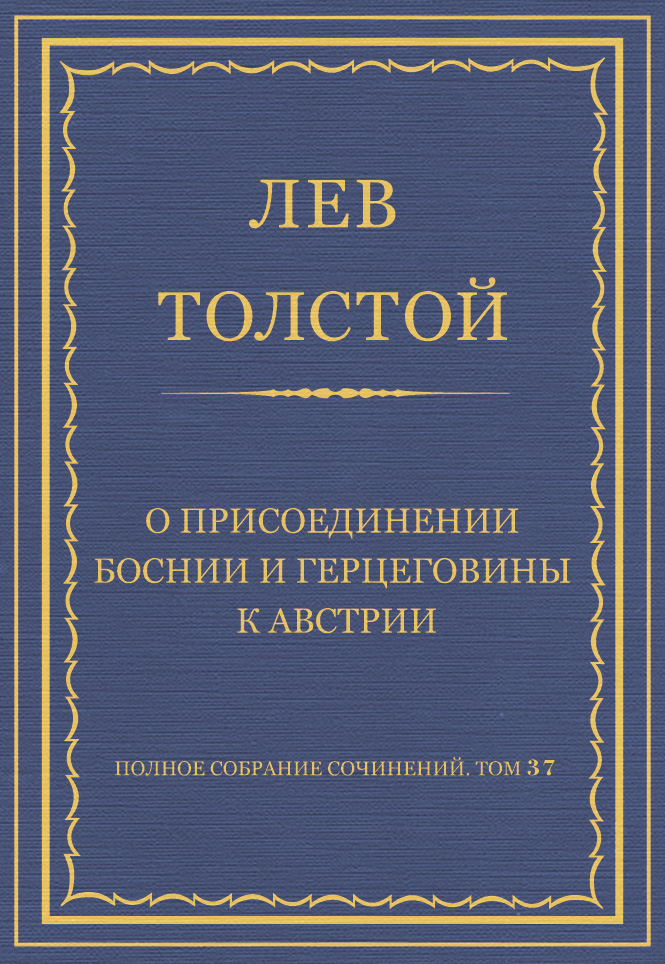polnoe sobranie sochineniy tom 37 proizvedeniya 19061910 gg o prisoedinenii bosnii i gertsegoviny k avstrii