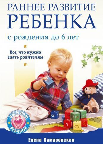 все цены на Елена Камаровская Раннее развитие ребенка с рождения до 6 лет. Все, что нужно знать родителям онлайн