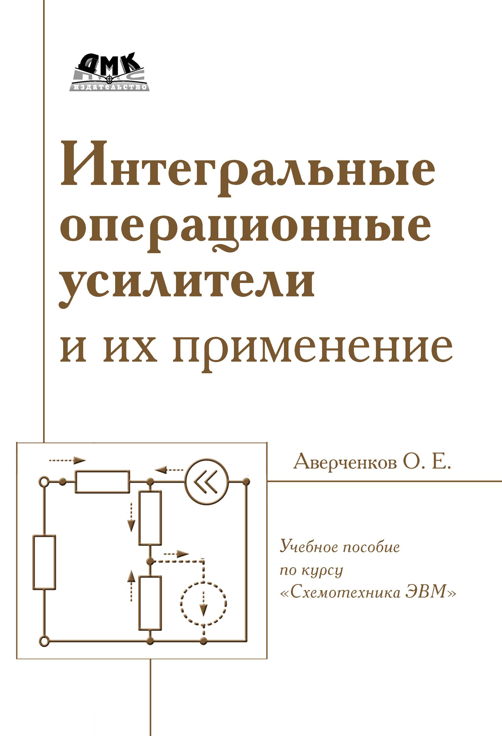 цена на О. Е. Аверченков Интегральные операционные усилители и их применение