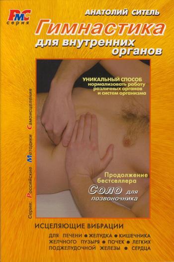 Анатолий Ситель Гимнастика для внутренних органов котешева и а гимнастика для женщин