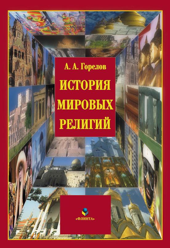 А. А. Горелов История мировых религий а а горелов история мировых религий