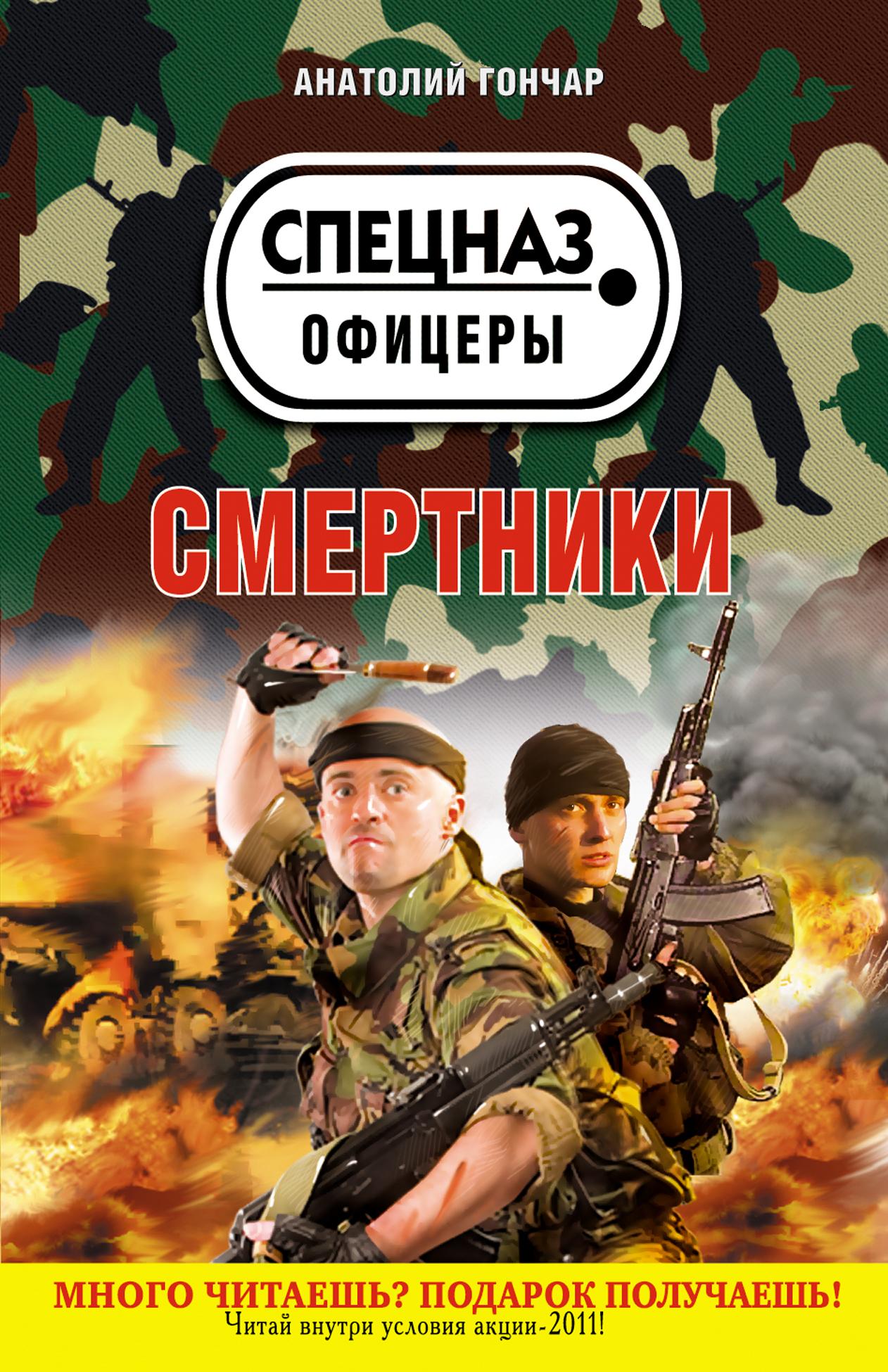 Анатолий Гончар Смертники