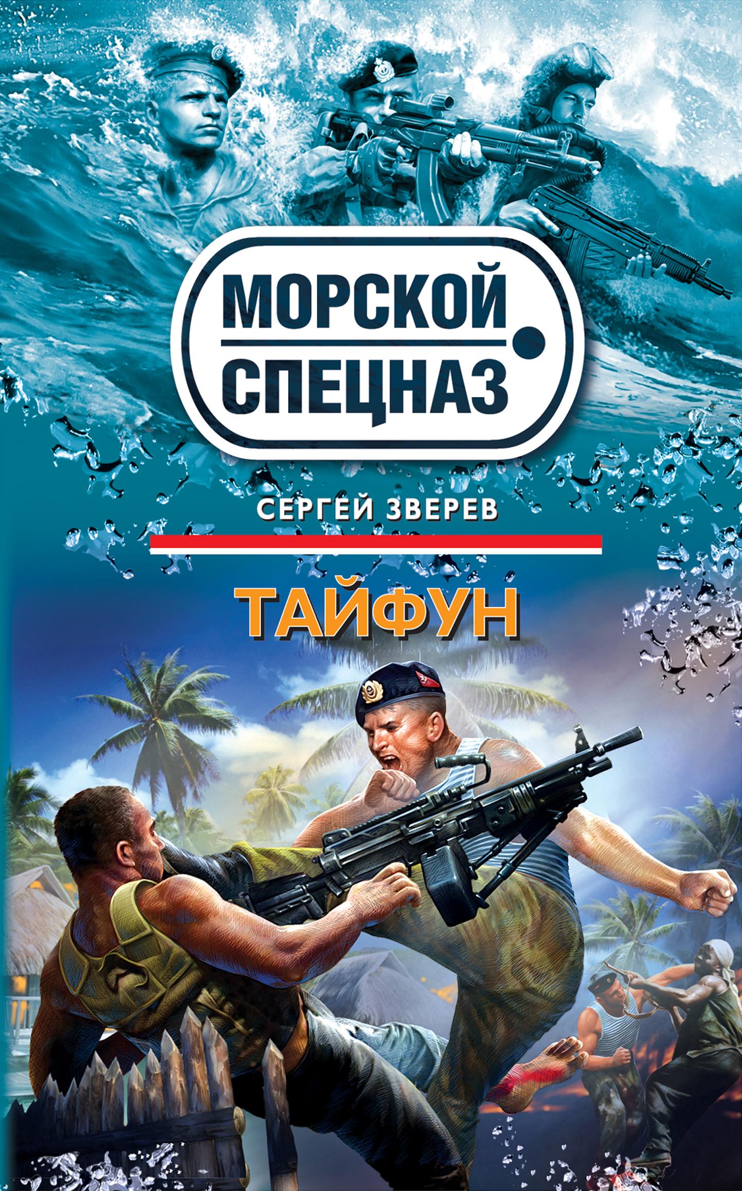 Сергей Зверев Тайфун зверев с разведчики от бога