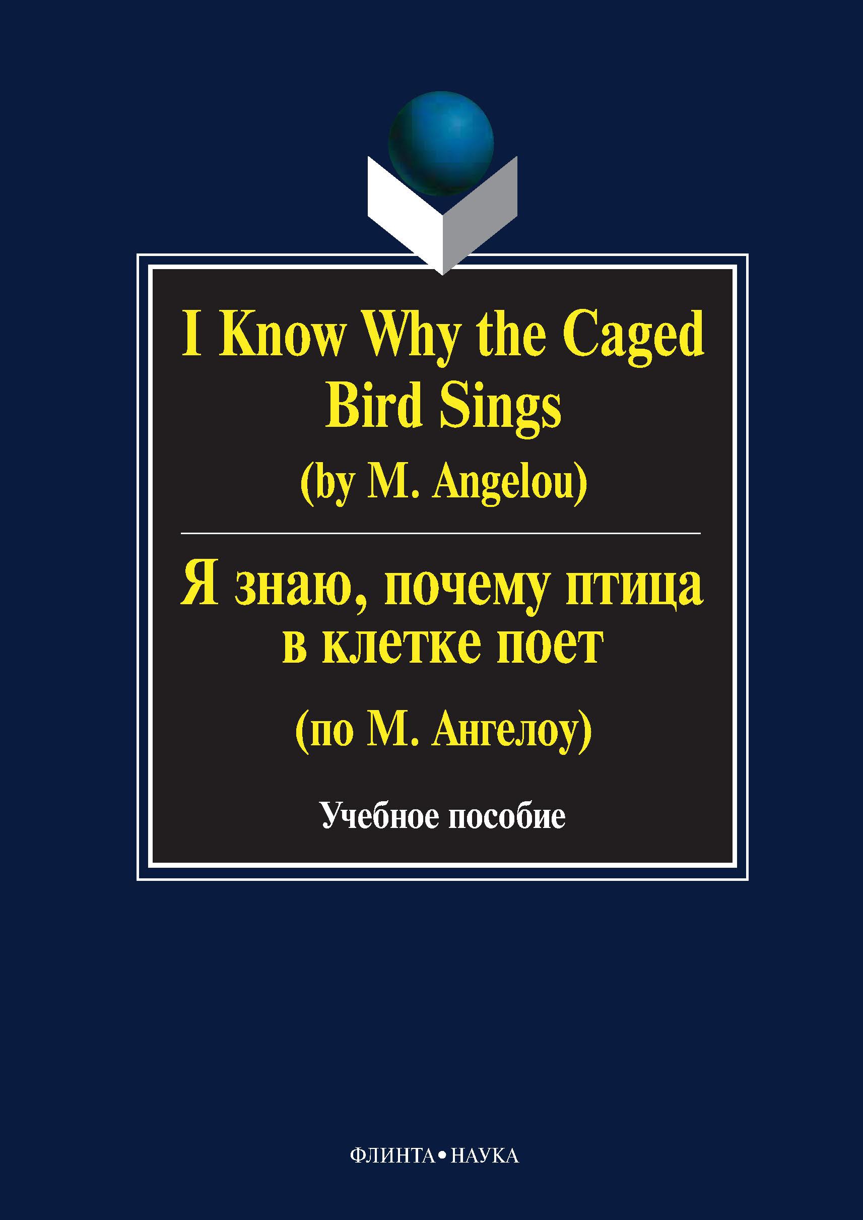 Фото - Г. Н. Бабич I Know Why the Caged Bird Sings (by M. Angelou) / Я знаю, почему птица в клетке поет (по М. Ангелоу). Учебное пособие peep toe caged cut out gladiator sandals