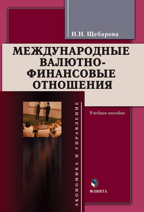 цена на Н. Н. Щебарова Международные валютно-финансовые отношения. Учебное пособие